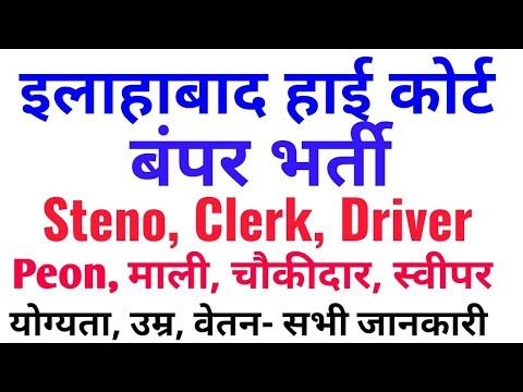 इलाहाबाद High Court भर्ती, Allahabad High Court Recruitment 2018-19,  Allahabad (UP) Vacancy 2019