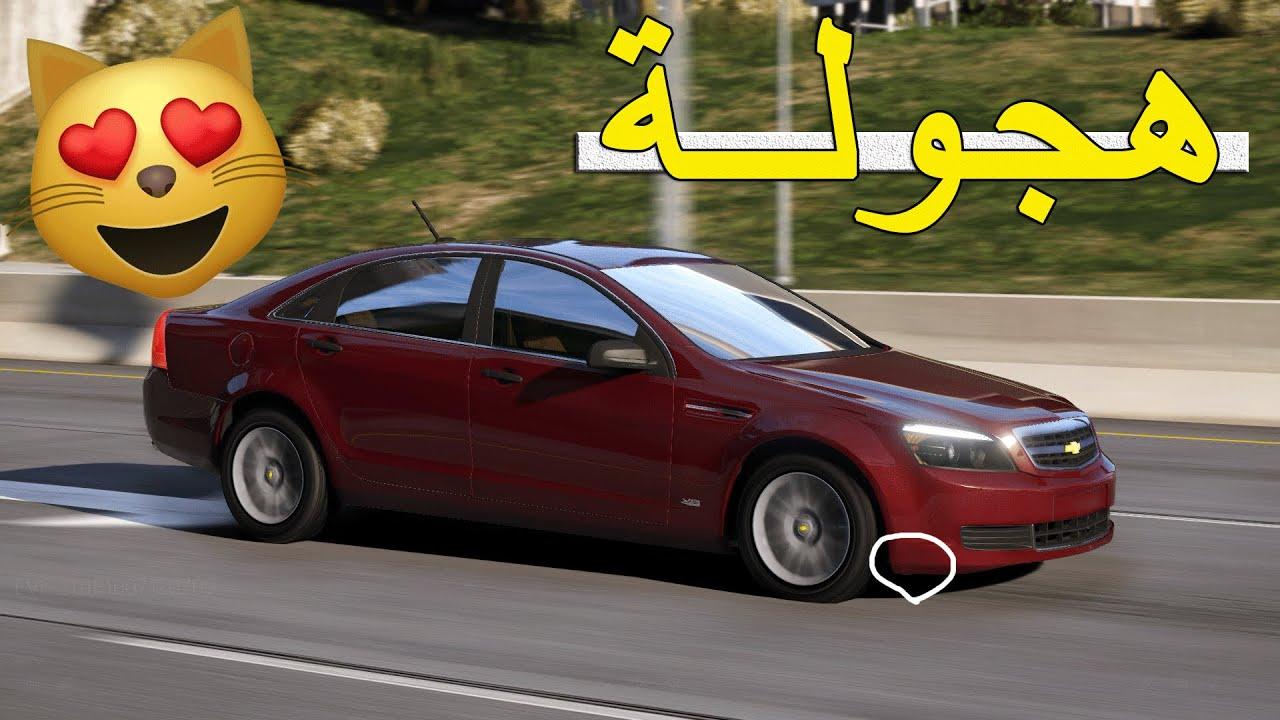 5 | GTA V | هجولة كابرس عنابي فاك الصدامات بشوارع قراند