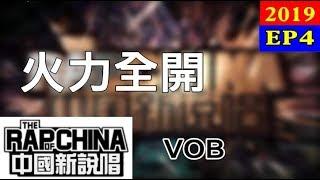 【純享版】VOB - 火力全開