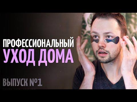 """Сам себе косметолог ВЫПУСК 1 """"Экспресс  Anti-Age увлажнение"""""""