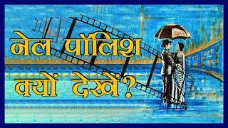 Nail Polish Movie Review In Hindi |  अर्जुन रामपाल | नेल पॉलिश मूवी रिव्यू