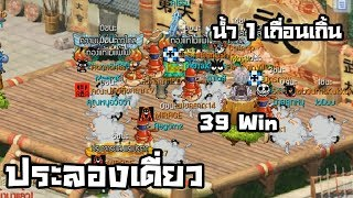 ประลองเดี่ยว 39 WIN  น้ำ 1 เล่นกันเถื่อนเกิ๊น | TS Online Mobile