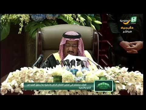 الخطاب الملكي السنوي لخادم الحرمين الشريفين الملك سلمان في مجلس الشورى