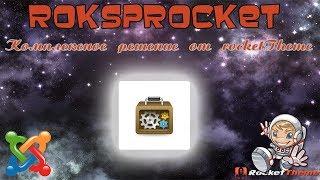 roksprocket Комплексное решение Урок 3  list