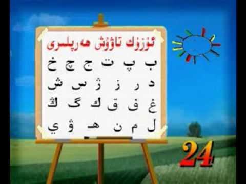 Learn Uyghur , Lesson 1-- Uyghurche Ogineyli - 1-ders