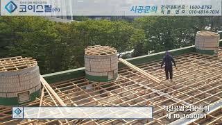 옥상방수 지붕공사 완전해결