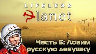Прохождение Lifeless Planet #5: Ловим русскую девушку / Let's play!(В предпоследней части видео прохождения игры Lifeless Planet нам предстоит посетить местные достопримечательнос..., 2016-04-15T08:02:45.000Z)