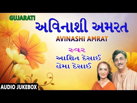 AVINASHI AMRAT - Gujarati Songs || અવિનાશી અમરત - ગુજરાતી મધુર ગીત || Ashit Desai, Hema Desai