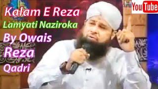 Lam Yati Nazeero Kafi Nazarin by Owais Raza Qadri New Tarz