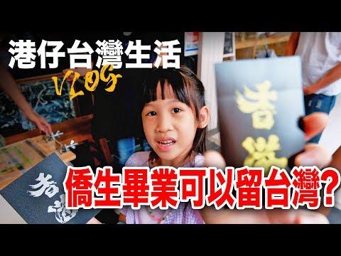 移民台灣有無計//目前在高雄的計劃//港仔台灣生活Vlog