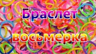 Новое плетение браслета ВОСЬМЕРКА - Rainbow Loom - видео от Анны