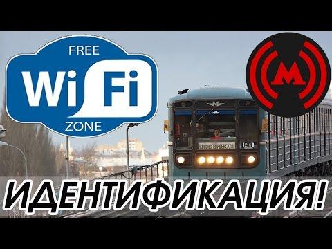 Как пользоваться интернетом в метро москвы