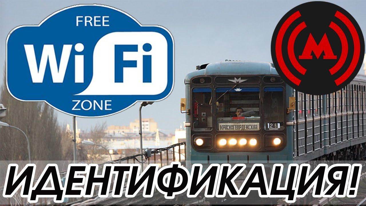 Бесплатный wi-fi в метро-как подключиться?