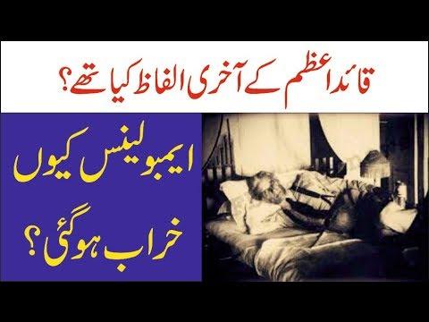 THE LAST WORDS OF QUAID E AZAM MUHAMMAD ALI JINNAH | NAJAM UL HASSAN BAJWA