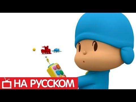Покойо на русском