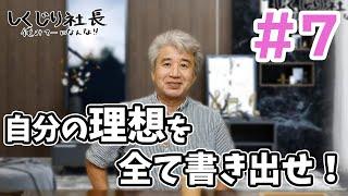 しくじり社長相談室『俺みてーになんな!』#7(produced by CTV)