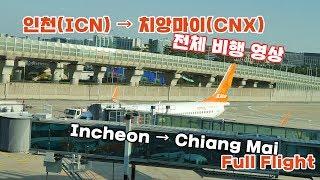 인천-치앙마이 (ICN-CNX), 제주항공 (7C420…