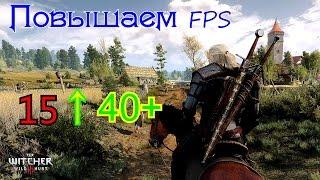 НЕ АКТУАЛЬНО Witcher 3 Wild Hunt Повышаем FPS для очень слабых компьютеров
