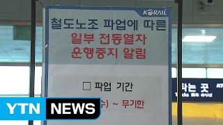 철도노조 파업으로 퇴근길 평소보다 혼잡 / YTN