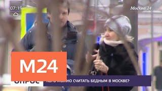 Смотреть видео Кого можно считать бедным в Москве - Москва 24 онлайн