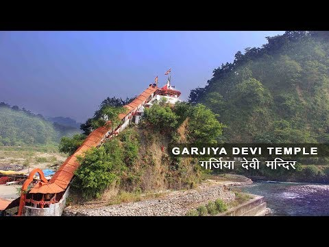 इस सिद्ध पीठ मंदिर में हर रोग दूर होते हैं। | गर्जिया देवी मन्दिर | Garjiya Devi Temple
