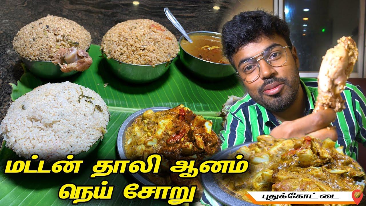 மணக்கும் மட்டன் தாலி ஆனம் - சூடா நெய் சோறு - Anbu Canteen - Pudukottai