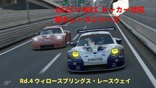 [初見さん歓迎] LIVE ZWEC Rd.4 GTSPORT ZN6Games thumbnail