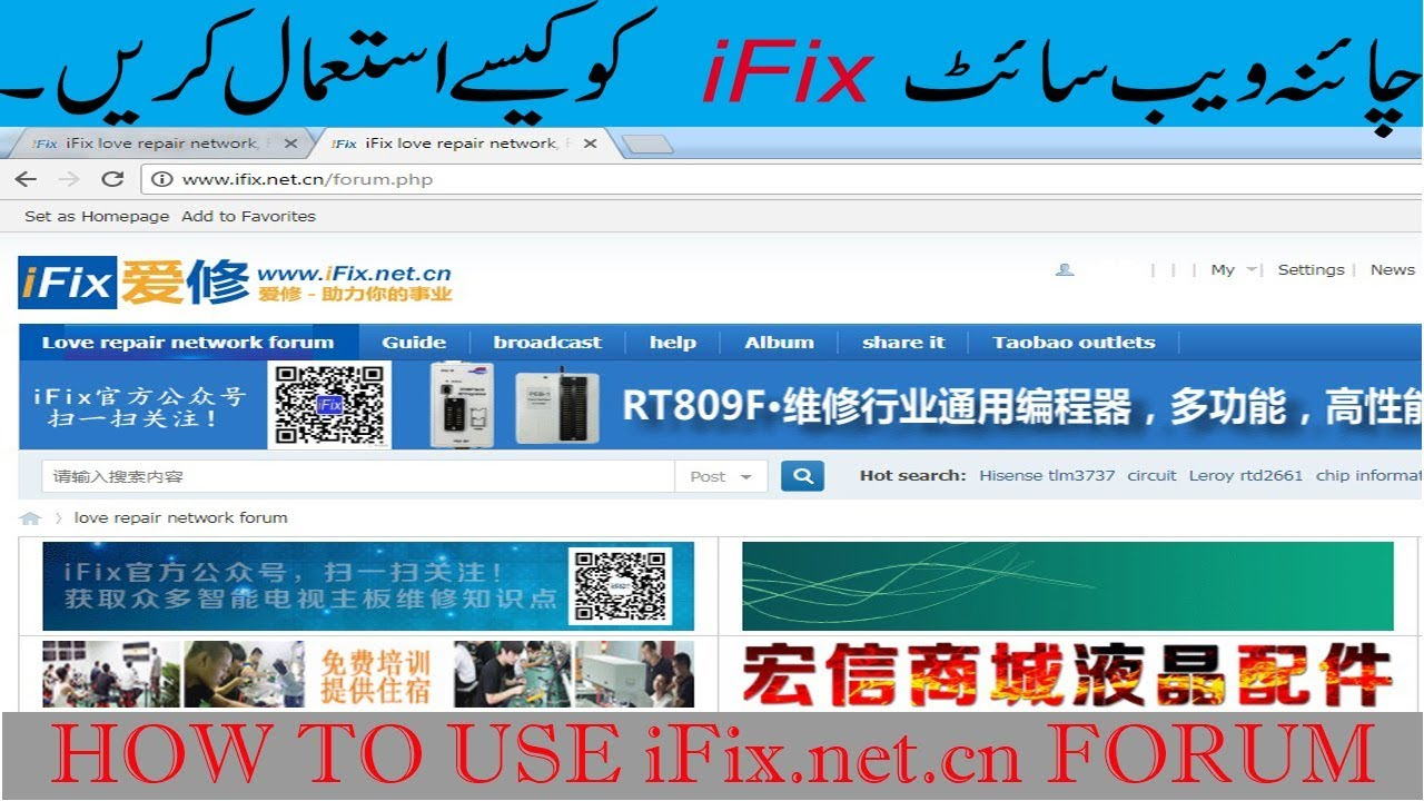 iFix -- How to Download and Upload Software Complete detail in Urdu/Hindi  by Kazmi Elecom