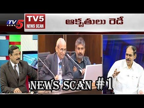 టవరా? డైమండా? | Amaravati Designs | News Scan #1 | TV5 News
