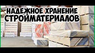 Воровство на стройке: как сохранить строительные материалы?(Расчет сметы на строительство дома: http://kievnovbud.com.ua/raschet-smety-na-stroitelstvo-doma Наша блог: http://kievnovbud.com.ua/category/stati ..., 2016-05-17T09:46:01.000Z)