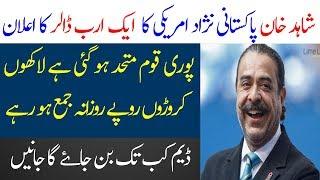 Pakistan Dam Fund | PM and CJ Dam Fund | Limelight Studio