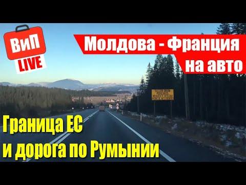 Румынская таможня - документы, досмотр, зеленая карта и виньетка | Молдова - Франция на машине