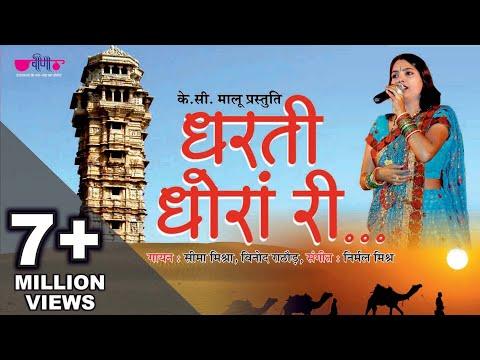 Dharti Dhoran Ri | Patriotic Song of Rajasthan |...