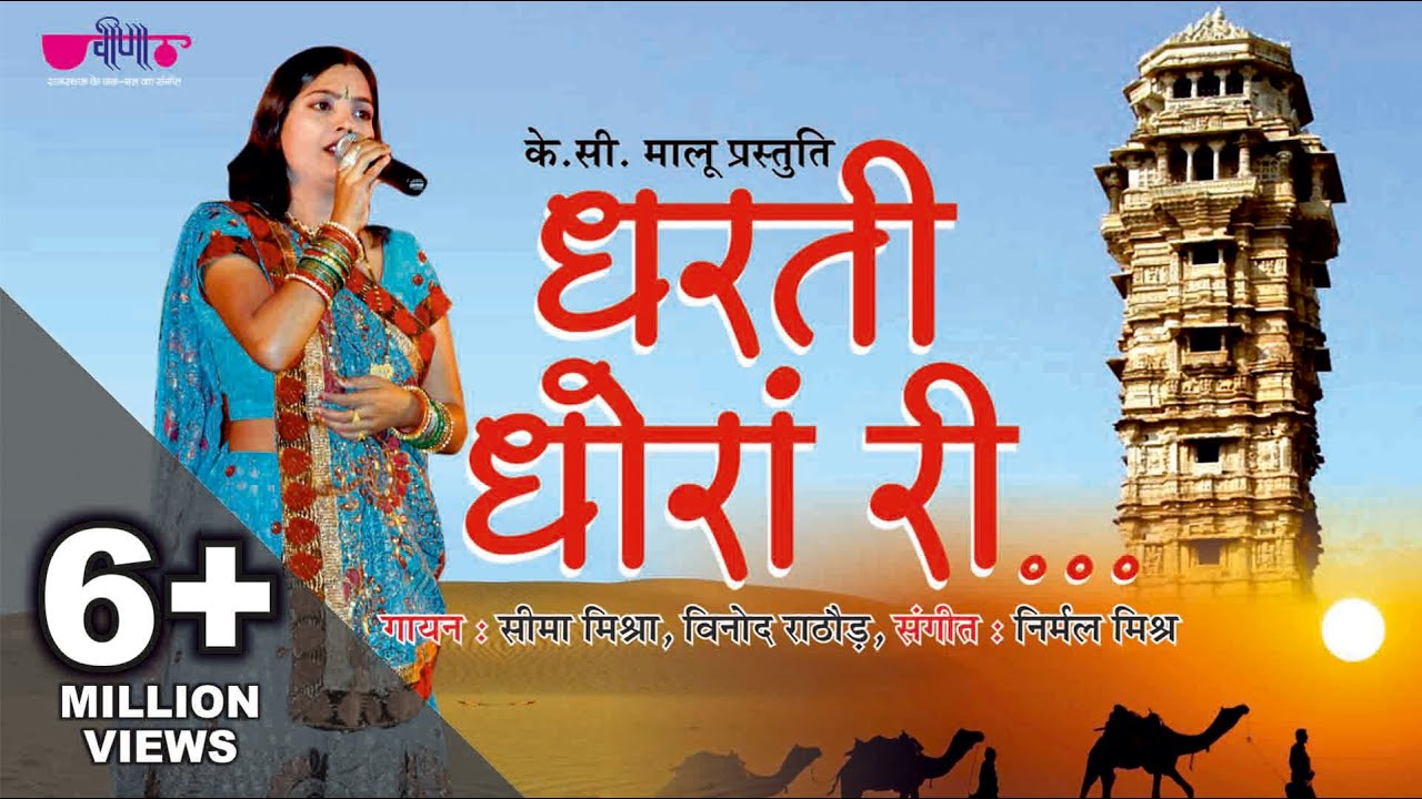 Dharti Dhoran Ri | Patriotic Song of Rajasthan | Republic Day Special