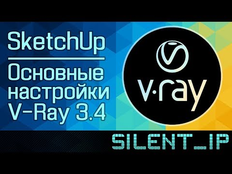 SketchUp: Основные настройки V-Ray 3.4