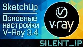 SketchUp: Основні налаштування V-Ray 3.4