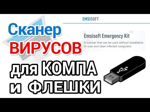 Как скачать антивирусный сканер Emsisoft Emergency Kit на русском и пользоваться