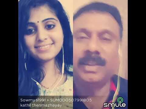 Kathil Then Mazhayay Padu - Sowmya & Sumod.