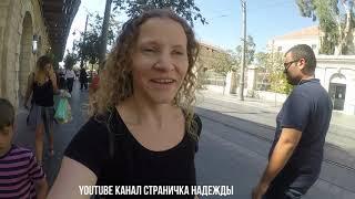 Прогулка по улицам Иерусалима