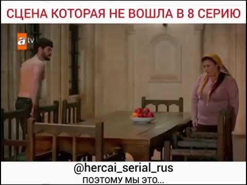ветреный 8 серия русская озвучка