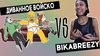 Диванное Войско VS BikaBreezy  | Злые Комментарии