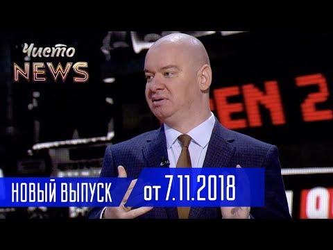 Отставка Луценко и Удар по Бизнесу Порошенко - Новый ЧистоNews от 07.11.2018