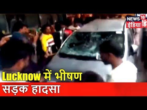 Lucknow में भीषण सड़क हादसा | Breaking News | News18 India