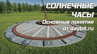 солнечные часы  daybit.ru в гостях у ЭКСПЕРТА