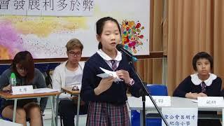 Publication Date: 2018-07-25   Video Title: 第八屆全港小學校際辯論賽初賽2