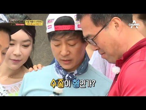 """""""민증까"""" 최수종vs이만기, 살벌한 서열싸움"""