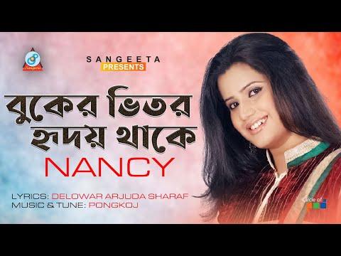 Buker Vetor Hridoy Thake (বুকের ভেতর  হৃদয় থাকে)  by Nancy | Sangeeta