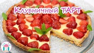 видео Клубничный Тарт без духовки - Ягодный Тарт с заварным кремом