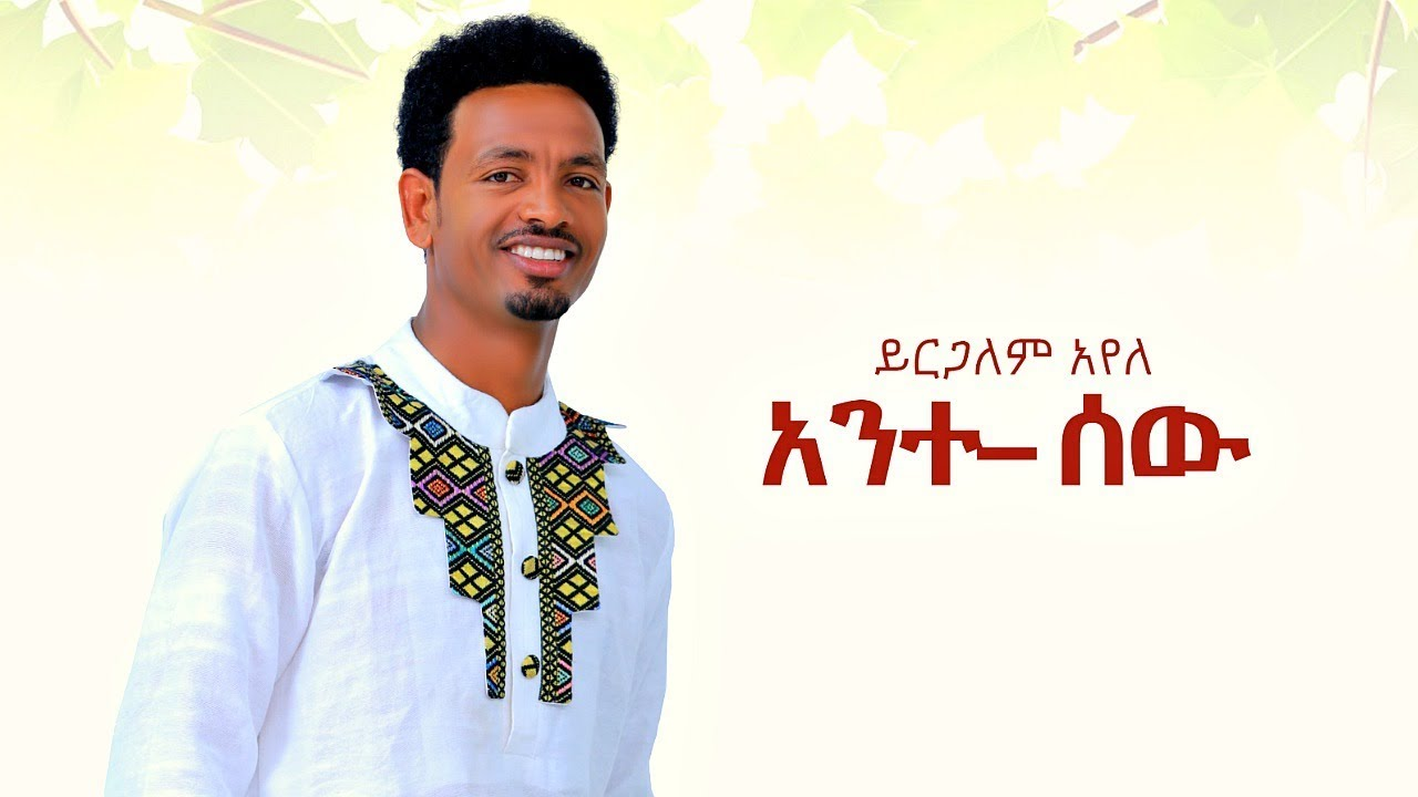 Download Yirgalem Ayele - Ante Sew   አንተ ሰው - New Ethiopian Music 2019 (Official Video)