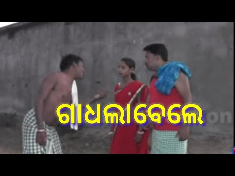 Gadhla Bele || Sambalpuri Comedy || Sunil Creation